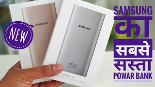 Samsung new 10000mAh power bank - P1100 unboxing with fast charging