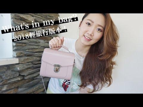 (字幕) What's in my bag 包包裝什麼?2018 輕旅行版!輕巧容量大 英國劍橋包 方糖包 │Hey I'm Alice