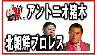 北朝鮮・平壌でのプロレス大会を終えた元プロレスラーのアントニオ猪木...
