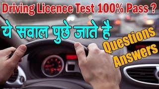RTO Driving Licence Practice Test 2018-19 | [Driving Licence ] exam test question & Answers in Hindi