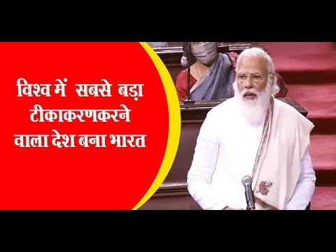 पुरे विश्व में सबसे बड़ा टीकाकरण करने वाला देश बना भारत | Pm Modi Speech On Vaccination | Mobile News