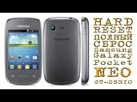 #HARD RESET (#ПОЛНЫЙ СБРОС) Samsung Galaxy Pocket Neo (GT-S5310) ОТ БИЛАйН