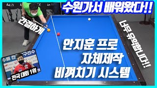 [기술공유]안지훈 프로의 자체제작 초간단 #비껴치기 시…