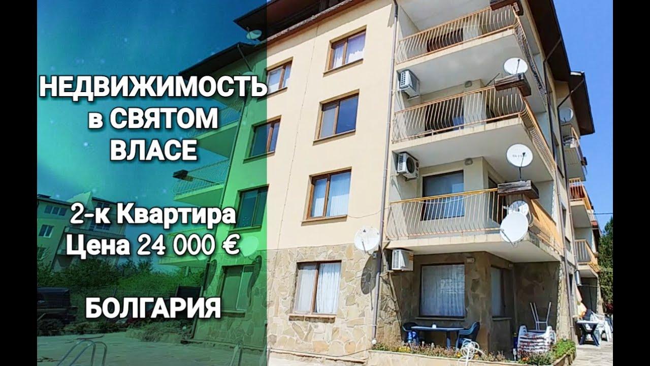 квартира в болгарии цена