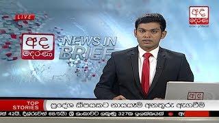 Ada Derana Late Night News Bulletin 10.00 pm - 2018.11.25 Thumbnail