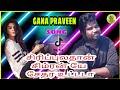 GANA Praveen - MAJA LOVE KUTHU SONG..