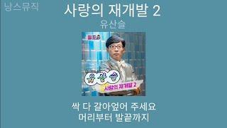유산슬 (YOOSANSEUL) - 사랑의 재개발 2 (…