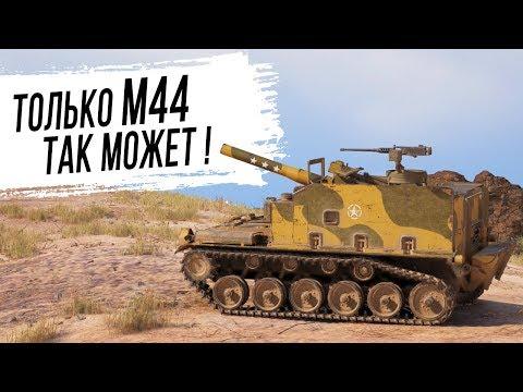 М44 - Арта во всей красе !