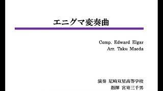 TWE-321 エニグマ変奏曲 作曲:エルガー 編曲:前田卓 演奏:尼崎双星高...