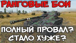 РАНГОВЫЕ БОИ - ПОЛНЫЙ ПРОВАЛ? ЧТО ОНИ ВООБЩЕ СДЕЛАЛИ? World of Tanks