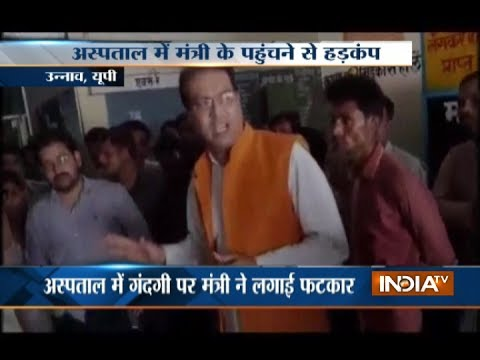 Yogi Govt Minister inspects hospital in Unnao, UP