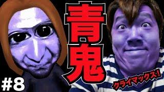 【ホラーゲーム】青鬼を実況プレイ!Part8(最終回) - ヒカキンゲームズ(HikakinGames) thumbnail