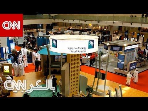 لماذا يعد اكتتاب أرامكو حدثا فارقا للسعودية؟  - نشر قبل 4 ساعة