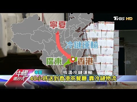 跨越兩千公里 冷鏈物流送菜到香港 中國進行式 20181007