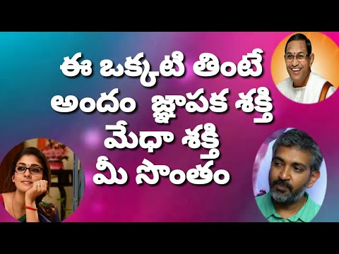 Health tips and beauty tips in telugu/remedies for beauty in telugu/tips for intelligence