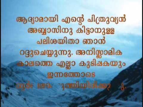 Prophet P B U H Farewell Speech Malayalam Translation - YouTube
