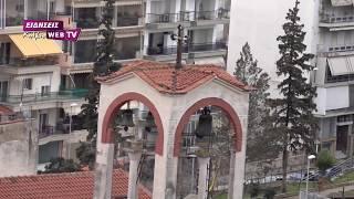 Χαρμόσυνα χτύπησαν οι καμπάνες της Μητρόπολης Κιλκίς - Eidisis.gr webTV