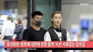 [BEHIND] '유성화원' 왕학체 내한에 공항 들썩 '시선 사로잡는 입국길'