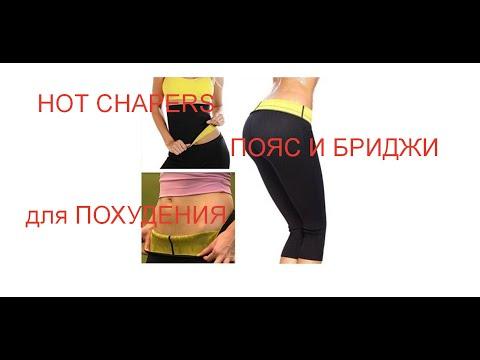 Обзор HOT SHAPERS пояс и бриджи для похудения с AliExpress