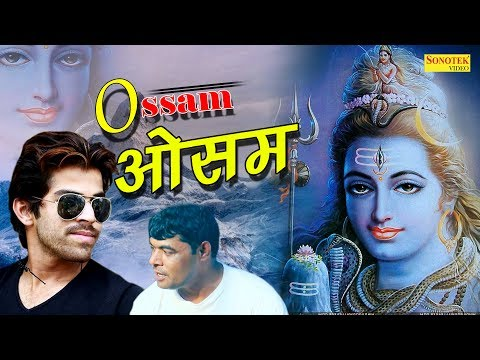 Owsam Bhola | ओसम भोला | Masoom Sharma | New Haryanvi Hit Bhkati Song 2017