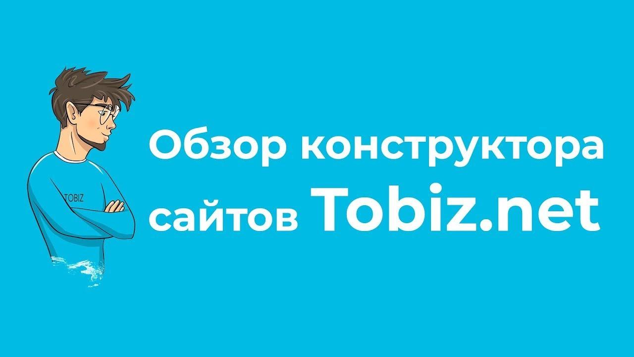 Обзор редактора конструктора сайтов Tobiz.net