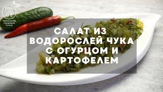 Салат из водорослей чука с огурцом и картофелем