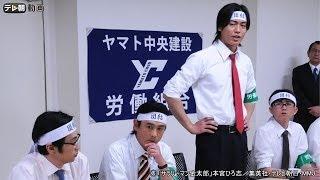 労働組合員のアンケートで圧倒的な賛成を集め、現任の元木委員長(野村...