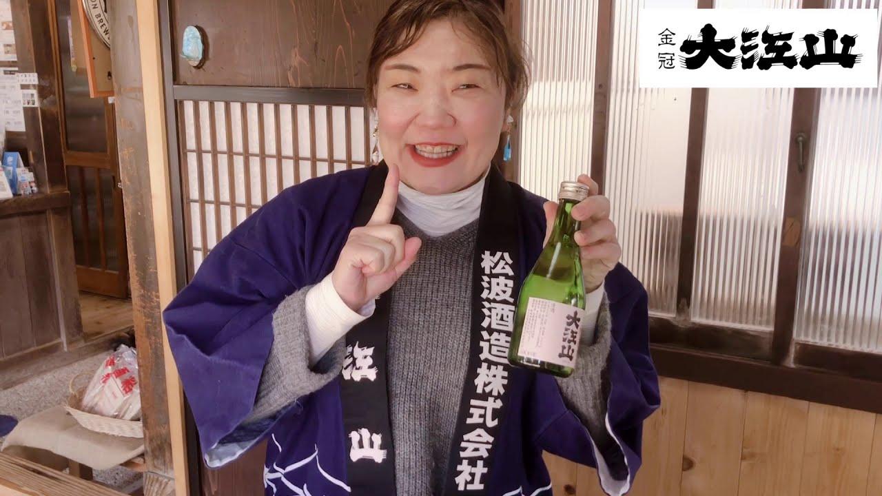 3/26解禁 大江山純米吟醸初しぼり 動画UPしました!