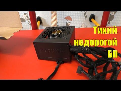 BEQUIET System Power 9 600 Вт