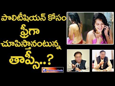 Taapsee Angry By Uttar Pradesh Mla || కావాలంటే నేను ఫ్రీగ చూపిస్తానంటున్నతాప్సీ ||Top Telugu Media