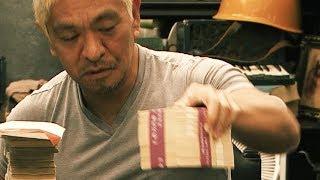 ドキュメンタル最新作のキャストはまたもや最強のメンツ/『HITOSHI MATSUMOTO Presents ドキュメンタル』シーズン4 �
