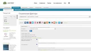 Краткий обзор системы продвижения сайтов Userator
