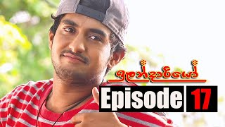 Ilandariyo - ඉලන්දාරියෝ | Episode 17 | 02 - 02 - 2021 | Siyatha TV Thumbnail