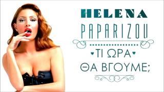 Έλενα Παπαρίζου - Τι ώρα θα βγούμε + LYRICS (2013)