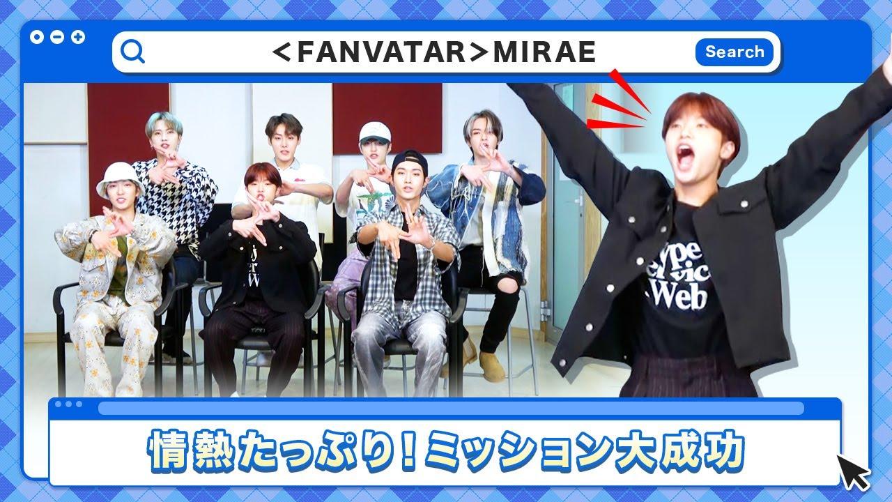 (JP SUB)FANVATARの息子になりたいです!MIRAE編 「FANVATAR」