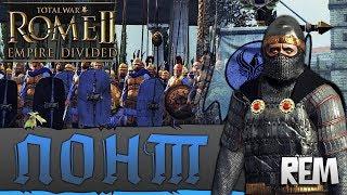 ЗА ПОНТ! КРОВЬ И ВЕЛИЧИЕ!  - Стрим в 13:00 МСК - Глобальная Модификация REM к Total War: Rome 2