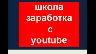 Уроки по заработку с youtube для начинающих и не только!