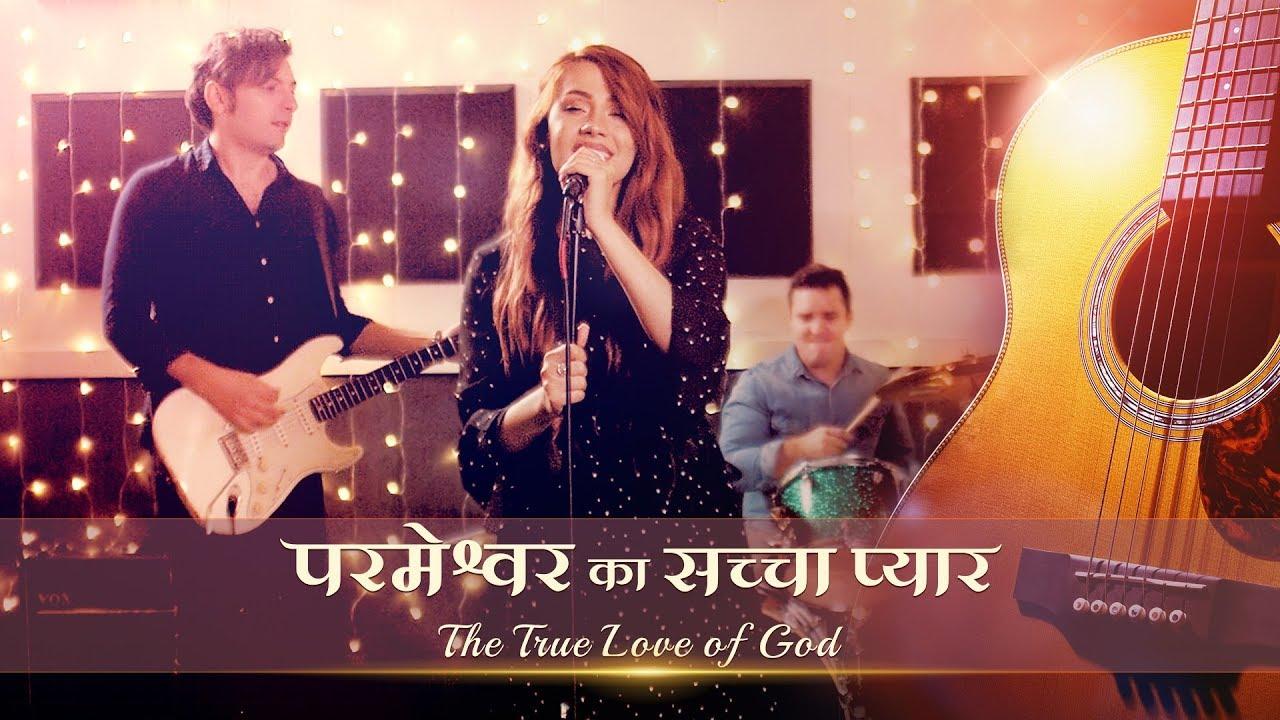 Christian Music Video   परमेश्वर का सच्चा प्यार
