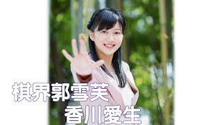 棋界郭雪芙 - 棋界郭雪芙 香川愛生女大18變讓網友暴動了