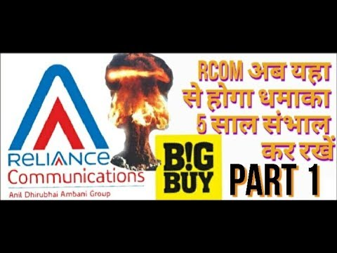 RELIANCE COMMUNICATION DOUBLE BLAST || RCOM DHAMAKA || RCOM MULTIBAGGER STCOK HOLD 5+ YEARS