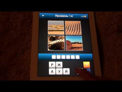 Угадай слово! ~ 4 картинки 1 слово, Какое слово? - ответы 1-25 (Уровень 3)