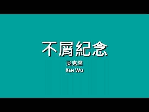 吳克羣 Ken Wu / 不屑紀念【歌詞】