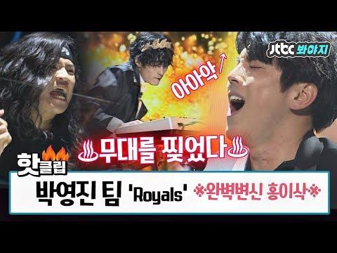 ♨핫클립♨ [HD] 록 스피릿 내뿜는 홍이삭의 대반전! 박영진 팀의 'Royals'♬ #슈퍼밴드 #JTBC봐야지