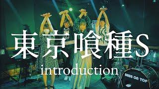 【映画 東京喰種S 主題歌】introduction - 女王蜂 をバンドで演奏してみた 【7/19公開】【トーキョーグール】