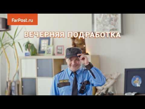 Много вакансий в Хабаровске на сайте FarPost.ru