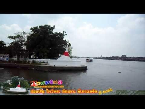 เกาะเกร็ด by www.homelandchonburi.com ตอน 3 Trips 42