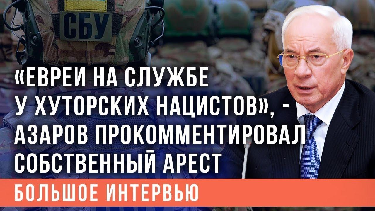 Николай Азаров прокомментировал собственный арест (заочный)