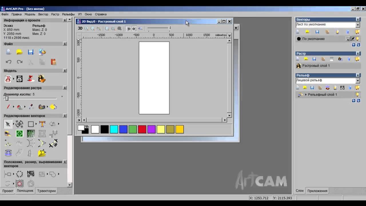 Программа для работы на чпу скачать artcam