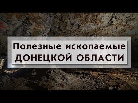 Полезные ископаемые Донецкой области