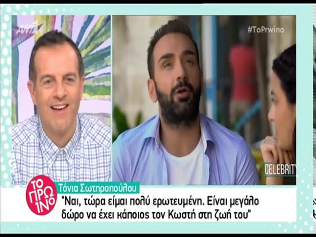 Entertv:Τόνια Σωτηροπούλου: Είμαι πολύ ερωτευμένη!